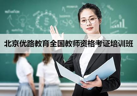 北京全国教师资格考证培训班