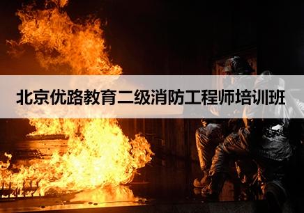 北京二级消防工程师招生简章