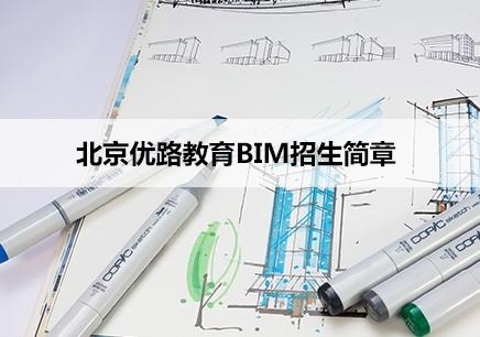 北京BIM招生简章
