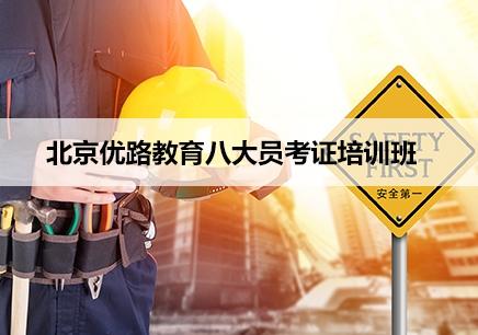 北京建筑八大员考证培训班