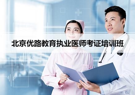 北京执业医师考证培训班