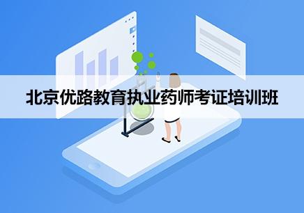 北京执业药师考证培训班