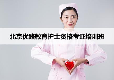 北京护士资格考证培训班