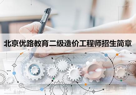 北京二级造价工程师招生简章