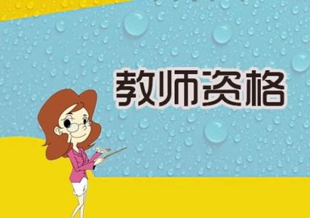 宁波教师资格证培训班