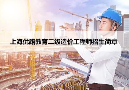上海二级造价工程师招生简章