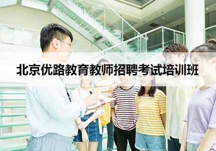 北京教师招聘考试招生简章
