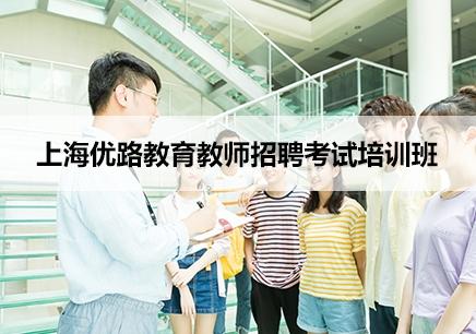 上海教师招聘考试培训班