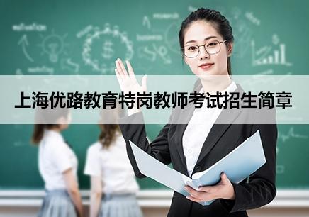 上海特岗教师考试招生简章