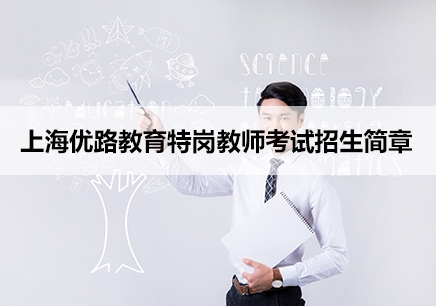 北京特岗教师资格考证招生简章