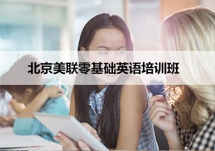 北京零彩票投注app英语培训班