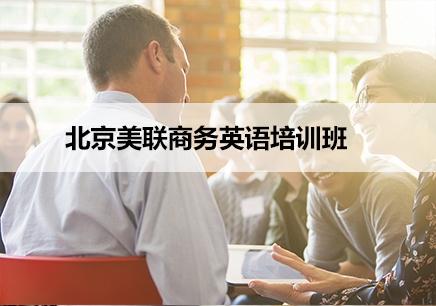 北京商务英语培训机构