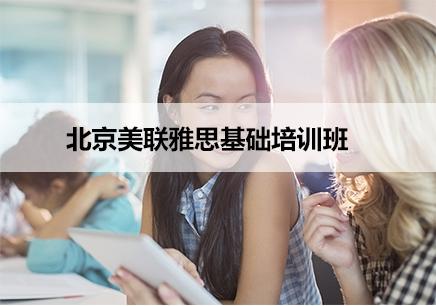 北京雅思基础培训机构