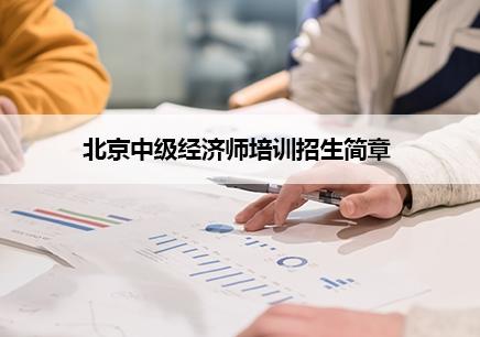 北京中级经济师培训招生简章
