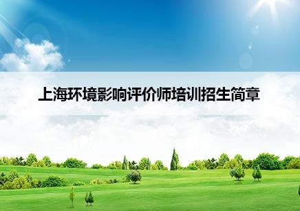 上海环境影响评价师招生简章