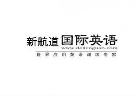 宁波新航道高中英语培训中心