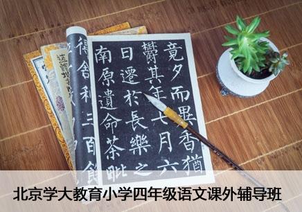 北京小学四年级语文课外辅导