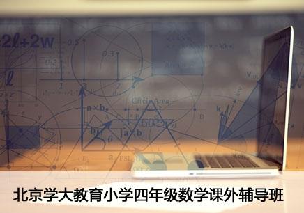 北京小学四年级数学课外辅导费用
