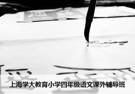 上海四年级语文一对一补习