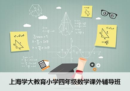 上海四年级数学一对一补习