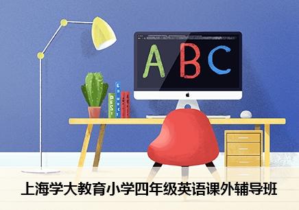 上海四年级英语一对一补习班