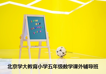 北京小学五年级数学课外辅导班