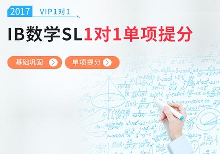 上海IB学数学