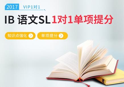 上海IB学语文