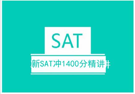 深圳新SAT冲1400分精讲研修班