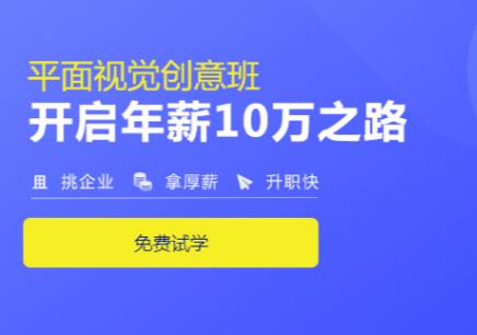 東莞平面設計培訓學校