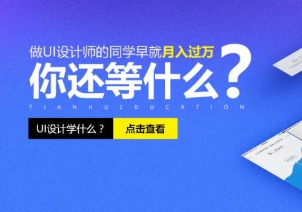 青岛UI设计培训机构