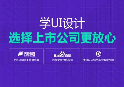 东莞UI设计零基础培训班