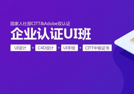 东莞UI设计就业培训班