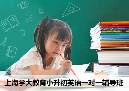 上海小升初英语一对一补习