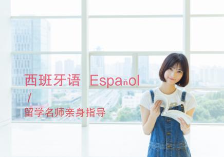 西安0基础西班牙语培训_地址_电话