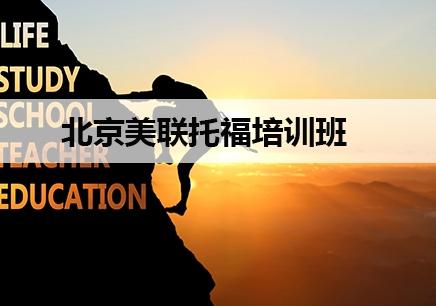 北京托福学习课程
