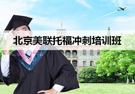 北京托福强化冲刺班