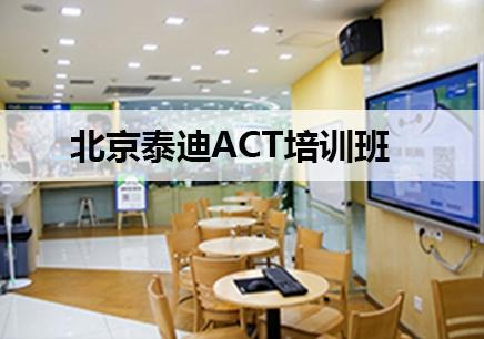 北京泰迪ACT培训