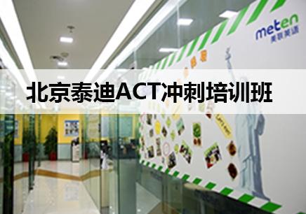 北京泰迪ACT冲刺培训班