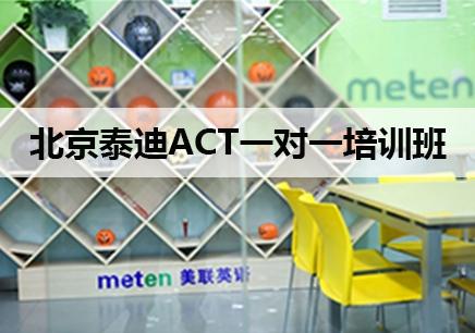 北京泰迪ACT一对一培训班
