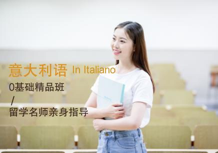 西安零基础学习意大利语_地址_电话
