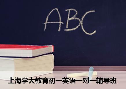 上海初一英语一对一补习班