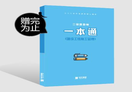 深圳2019年二级建造师课程