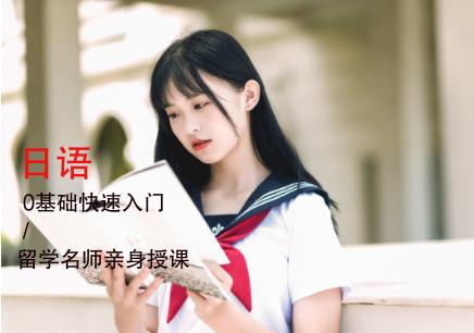 西安如何零基础学日语_地址_电话