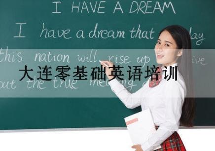 大连成人英语培训班