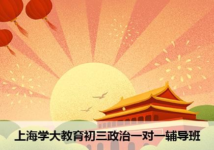 上海初三政治一对一辅导班多少钱