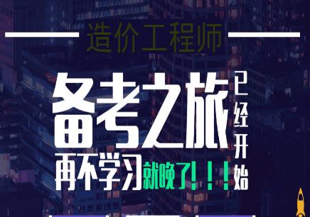 深圳造价工程师面授进修