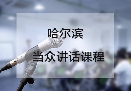 哈尔滨卡耐基当众讲话培训课程