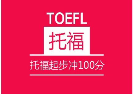 深圳托福起步冲100分进修中心