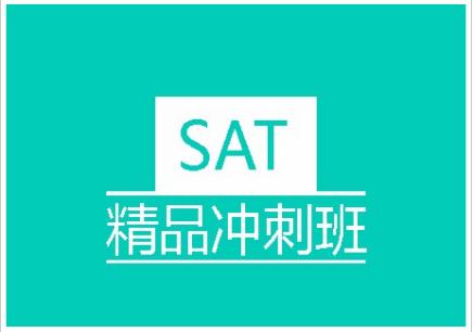 深圳SAT精品强化冲刺班